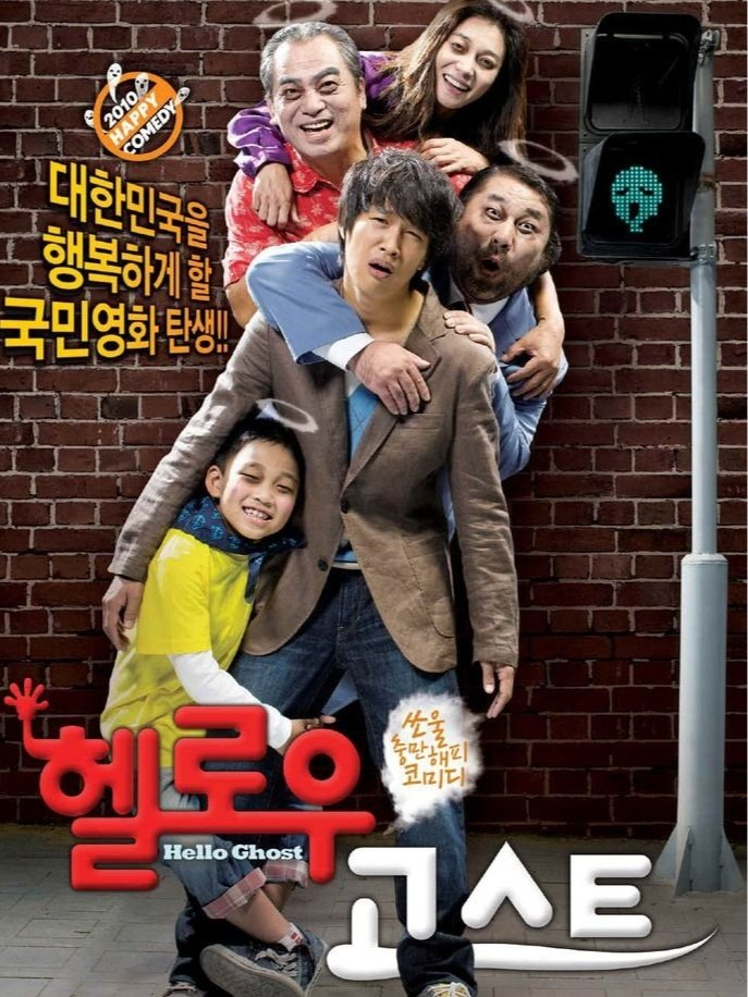 10 Best Korean Comedy Movies To Watch Now